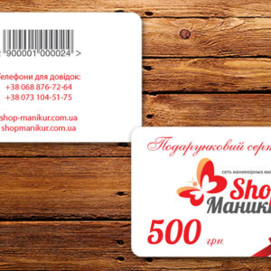 card-86x54_manikur_Shop