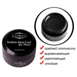 Komilfo Rubber Base Coat 15 мл