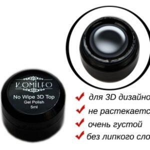 Komilfo 3D Top Gel No Wipe,5